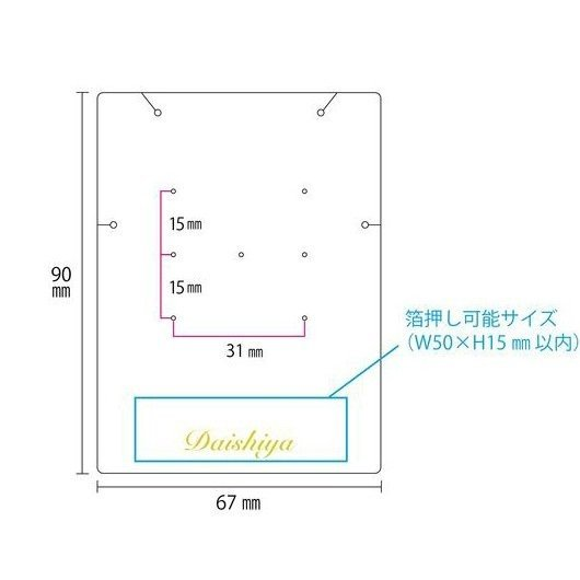 名入れ箔押し オリジナル台紙 LL ピアス ネックレス ブレスレット用 100枚 67×90mm SD09|daishiyapro|04