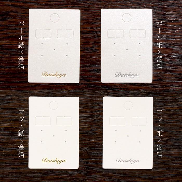 名入れ箔押し オリジナル台紙 M(穴上) ピアス イヤリング用 100枚 35×50mm SD05|daishiyapro|02