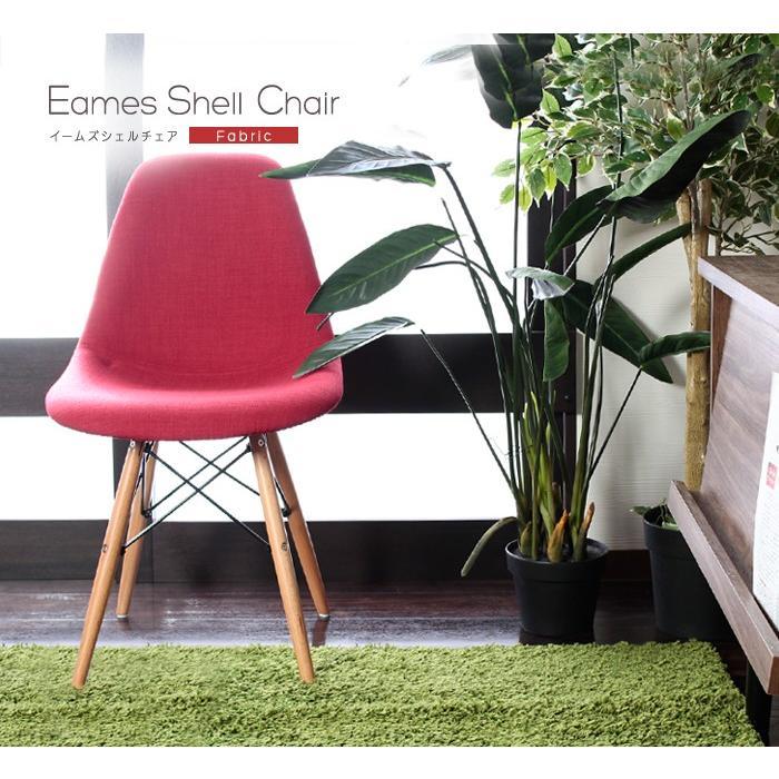イームズチェア イームズチェア シェルチェア イームズシェルチェア リプロダクト 椅子 木製 ファブリック チャールズ&レイ・イームズ 布製