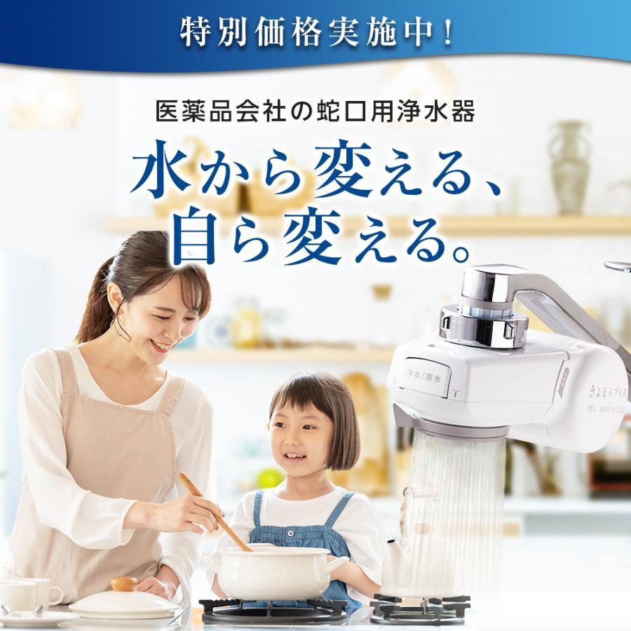浄水器 国産 1家庭1台限り お試し きよまろプラス 塩素除去 送料無料|daito|02