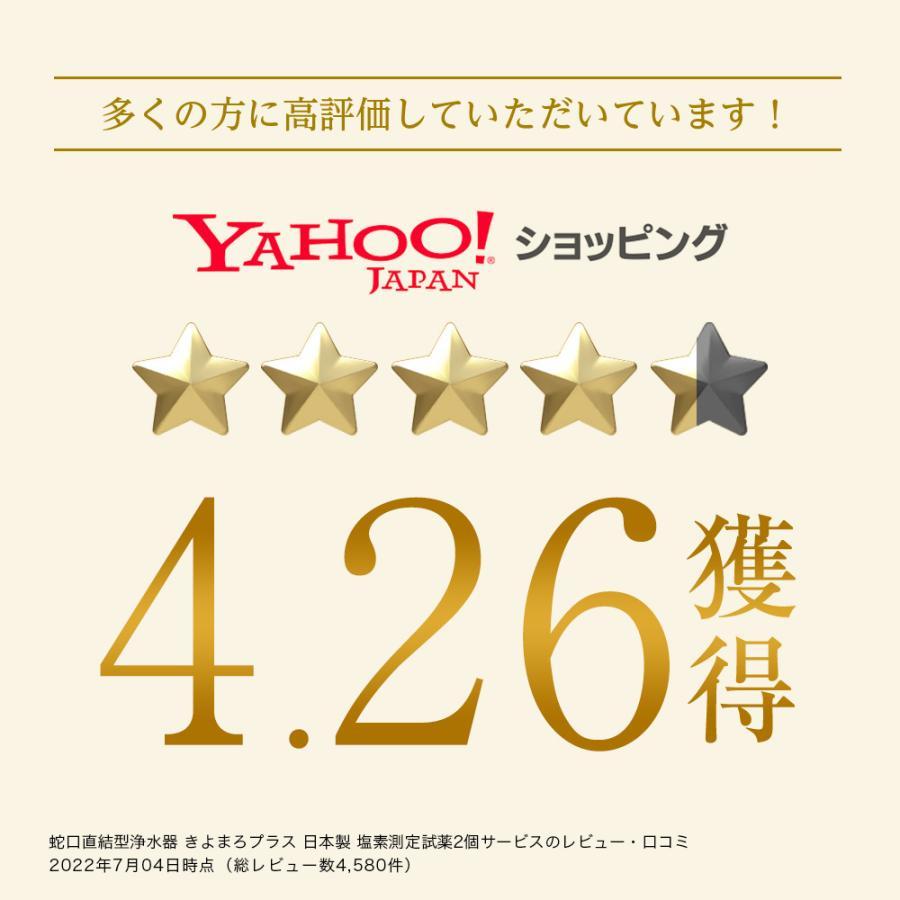 浄水器 国産 1家庭1台限り お試し きよまろプラス 塩素除去 送料無料|daito|12