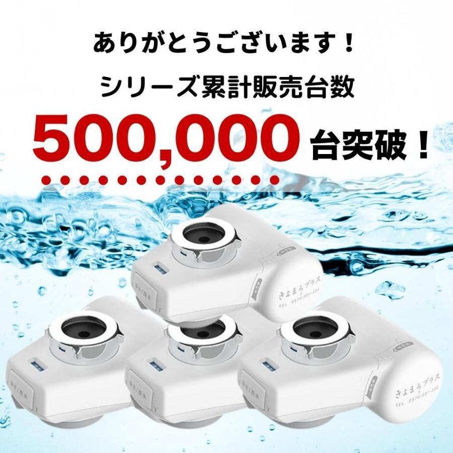 浄水器 国産 1家庭1台限り お試し きよまろプラス 塩素除去 送料無料|daito|13