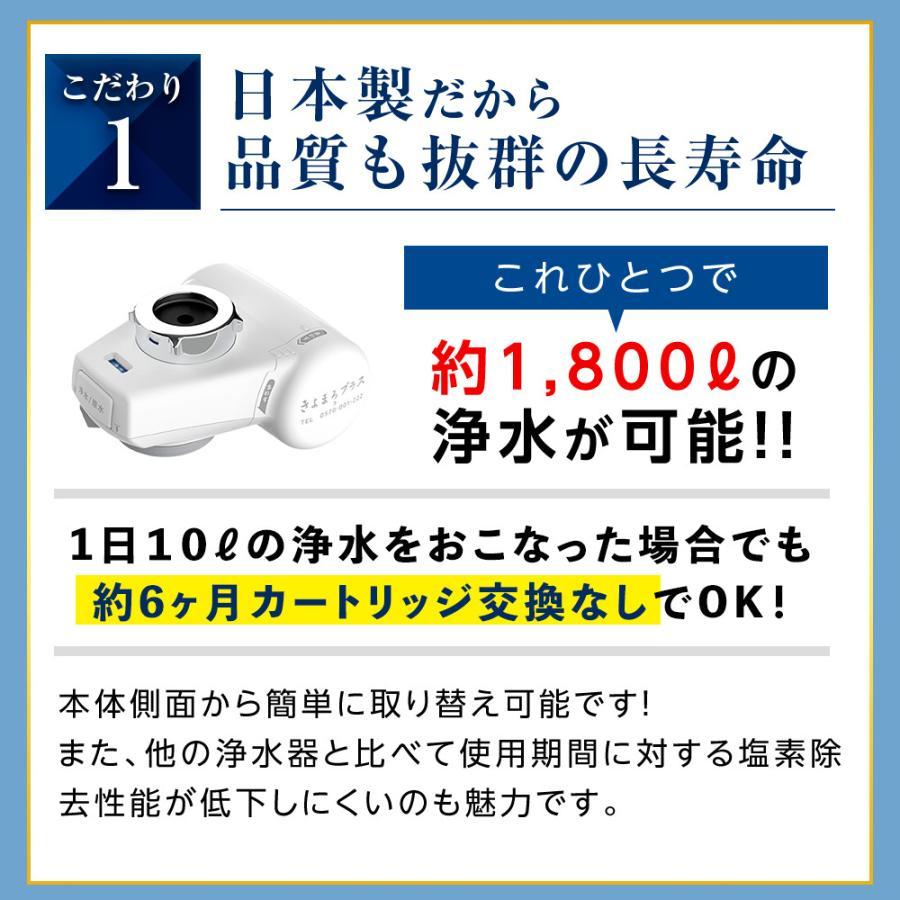 浄水器 国産 1家庭1台限り お試し きよまろプラス 塩素除去 送料無料|daito|15