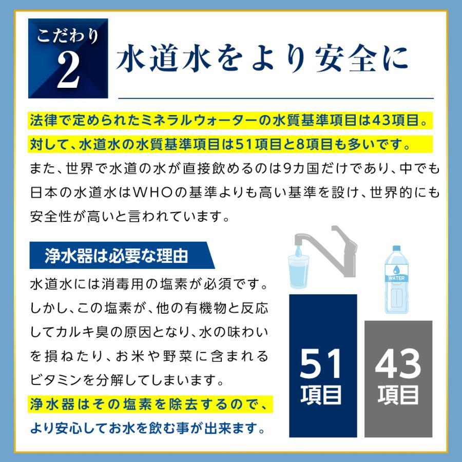 浄水器 国産 1家庭1台限り お試し きよまろプラス 塩素除去 送料無料|daito|16