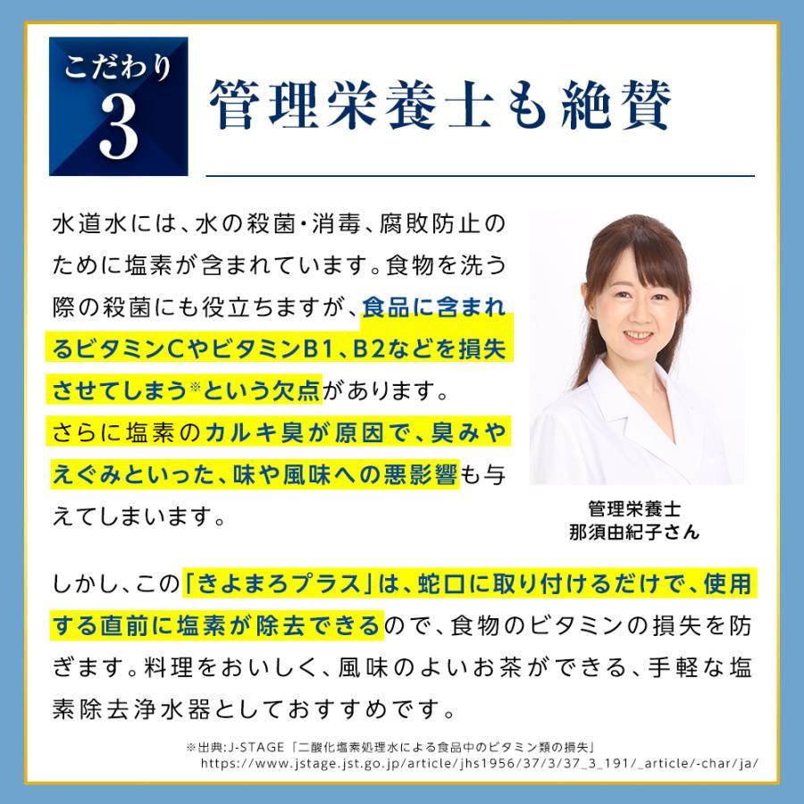 浄水器 国産 1家庭1台限り お試し きよまろプラス 塩素除去 送料無料|daito|17