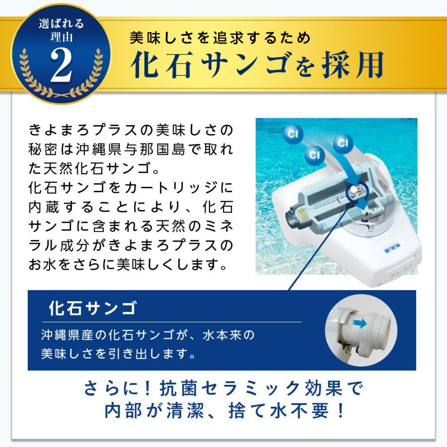 【送料無料】 お試し 1家庭1台限り 医薬品を扱う会社が考えた国産浄水器きよまろプラス 塩素除去 浄水|daito|11