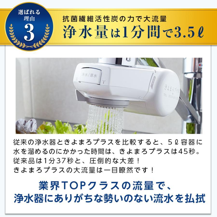 【送料無料】 お試し 1家庭1台限り 医薬品を扱う会社が考えた国産浄水器きよまろプラス 塩素除去 浄水|daito|12