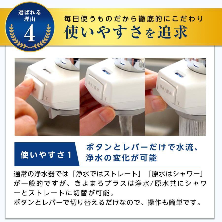 【送料無料】 お試し 1家庭1台限り 医薬品を扱う会社が考えた国産浄水器きよまろプラス 塩素除去 浄水|daito|13