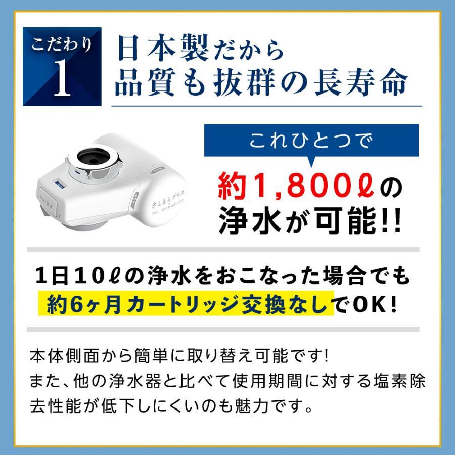【送料無料】 お試し 1家庭1台限り 医薬品を扱う会社が考えた国産浄水器きよまろプラス 塩素除去 浄水|daito|16