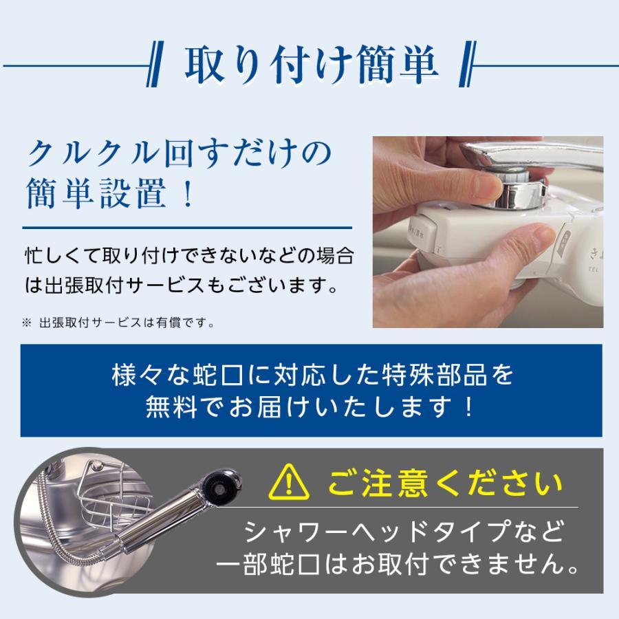 【送料無料】 お試し 1家庭1台限り 医薬品を扱う会社が考えた国産浄水器きよまろプラス 塩素除去 浄水|daito|19