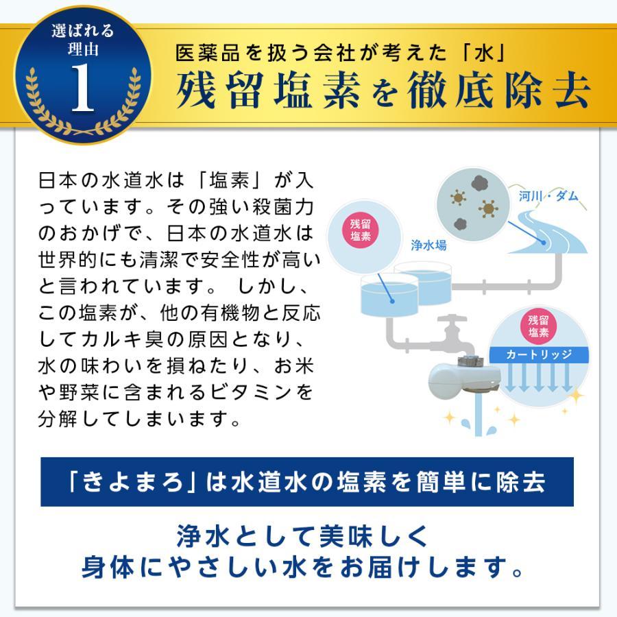 【送料無料】 お試し 1家庭1台限り 医薬品を扱う会社が考えた国産浄水器きよまろプラス 塩素除去 浄水|daito|09