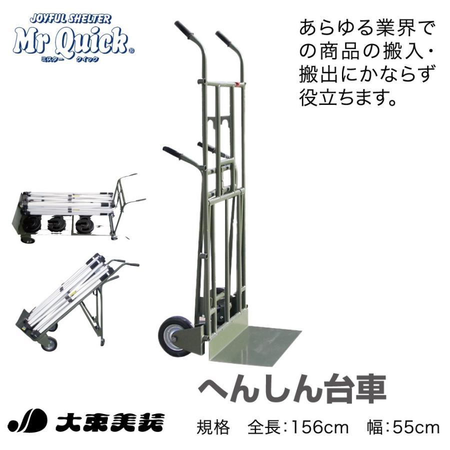ミスタークイック用 純正 テントフレーム用台車(へんしん台車) 耐荷重 200kg迄 メーカー直送 daitobiso