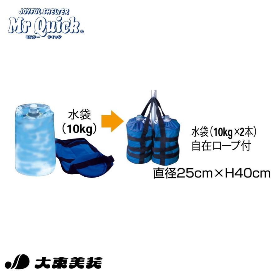 ミスタークイック用 純正おもり 水ウエイト 20kg メーカー直送|daitobiso