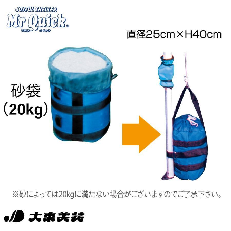 ミスタークイック用 純正おもり 砂袋20kg用(砂は別途) ハンドルロープ付 メーカー直送|daitobiso