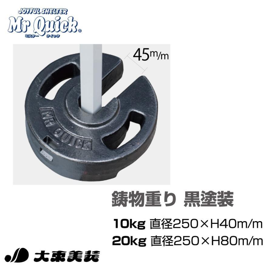 ミスタークイック用 鋳物純正おもり 鋳製重り 10kg メーカー直送|daitobiso