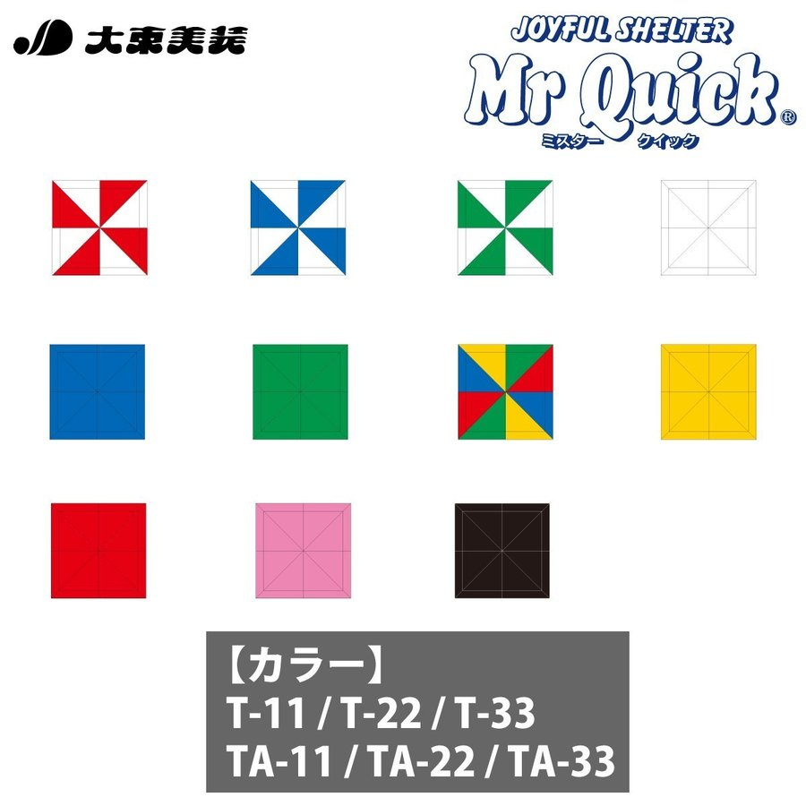 ミスタークイック用 横幕(三方幕) T-11/TA-11/6T-18用 縦H:210cm 横W:540cm 送料無料 メーカー直送 正規販売店|daitobiso|02