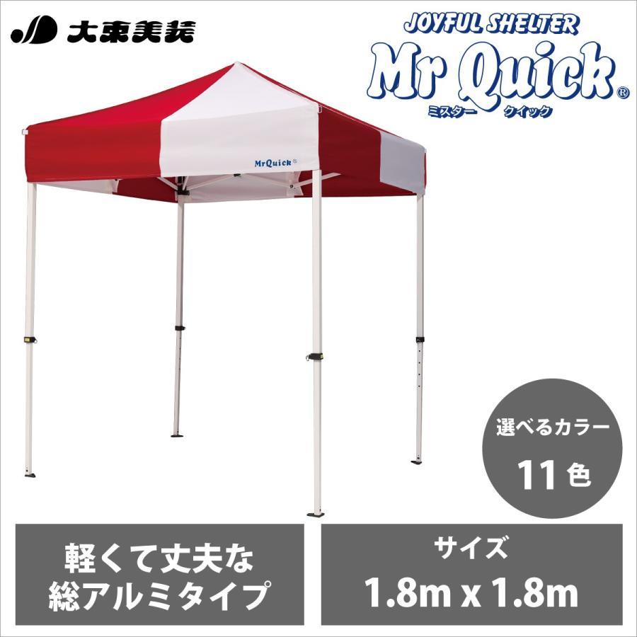 ミスタークイック かんたん組立テント TA-11 サイズ1.8m x 1.8m オールアルミフレーム 送料無料 メーカー直送 体育 イベント 正規販売店 daitobiso