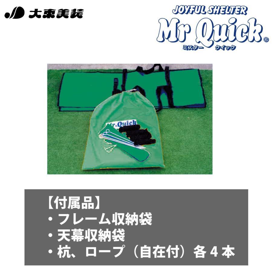 ミスタークイック かんたん組立テント TA-11 サイズ1.8m x 1.8m オールアルミフレーム 送料無料 メーカー直送 体育 イベント 正規販売店 daitobiso 05
