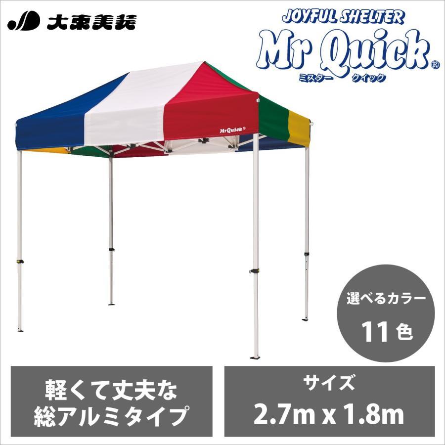 ミスタークイック かんたん組立テント TA-12 サイズ2.7m x 1.8m オールアルミフレーム 送料無料 メーカー直送 体育 イベント 正規販売店|daitobiso