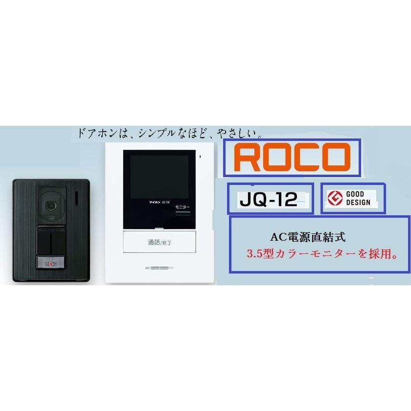25b1c441d8 アイホン TVドアホン ROCO JQ-12E (JL-12 後継機種)送料無料 :018 ...