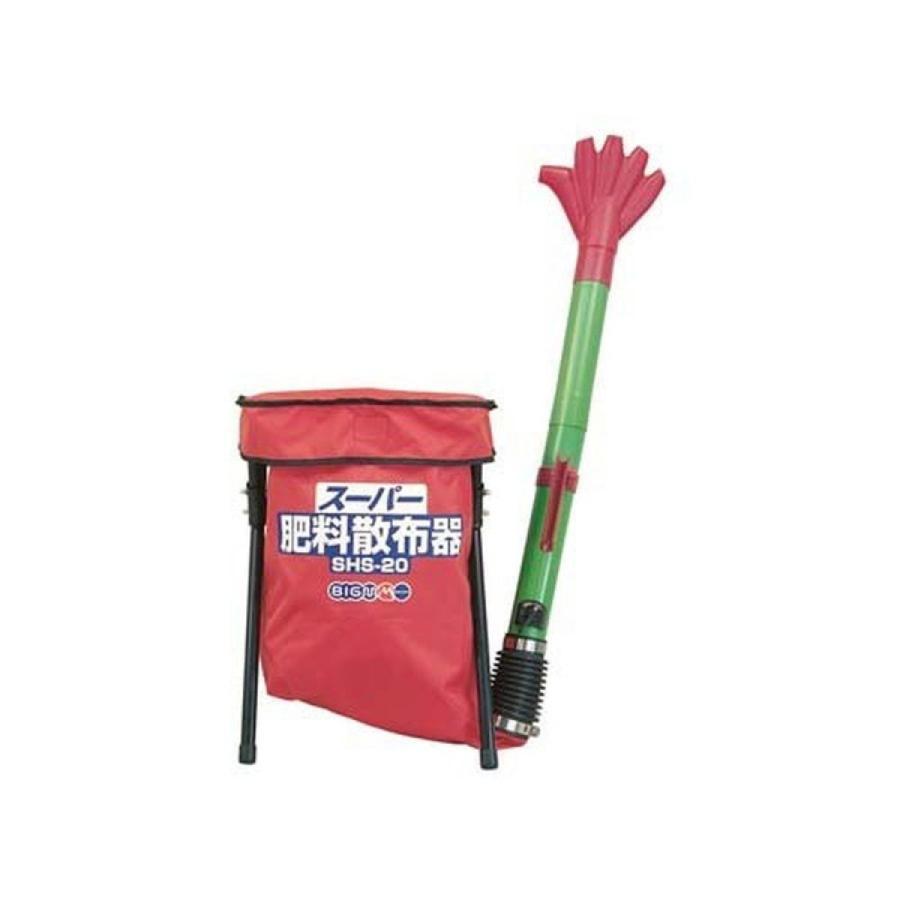 【送料無料】丸山製作所 スーパー肥料散布器SHS-20