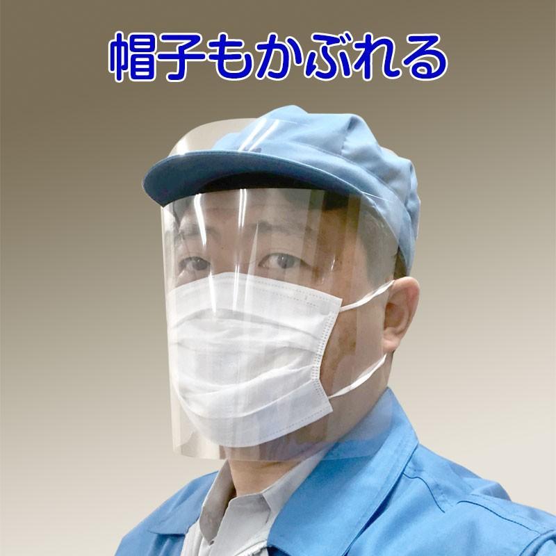 2Way フェイスシールド 長時間使用可 防災面 保護面 フェイスガード PET素材 透明 日本製 柔軟素材 タチバナ産業 (30枚入り)|danbolu-honpo|10