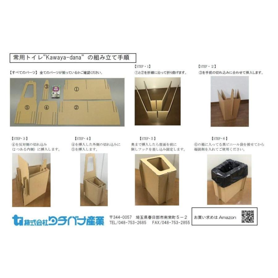 Kawaya-dana カワヤダナ 非常用トイレ 5回分 タチバナ産業|danbolu-honpo|10