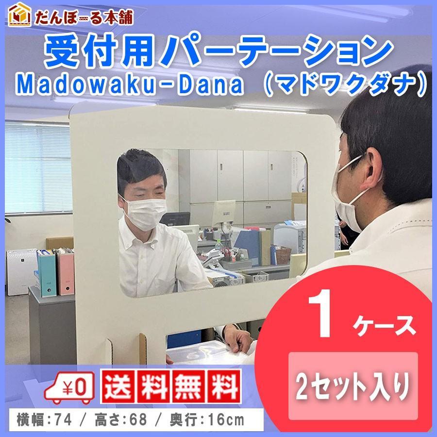 受付用パーテーション 卓上間仕切り マドワクダナ Madowaku-Dana スタンダードサイズ 1ケース(2セット入り)|danbolu-honpo