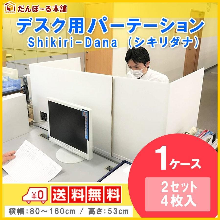 デスク用パーテーション 仕切り 間仕切り オフィス ウイルス 飛沫 対策 1ケース(2セット 4枚入り) 卓上 おしゃれ 白 ダンボール テレワーク 個室 シキリダナ danbolu-honpo