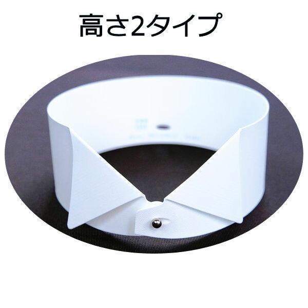 プラスティック カラー 高さは2タイプ(3.5cm幅・4.5cm幅) 燕尾服イカ胸シャツ用アクセサリー|dance-grace-nagano