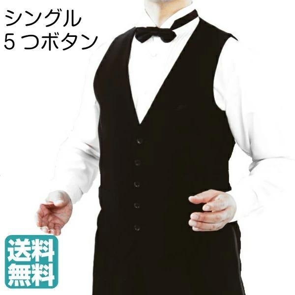 シングルVベスト (S〜4L) No.2033 東京トリキン 特別ご奉仕品 社交ダンス メンズ衣装|dance-grace-nagano