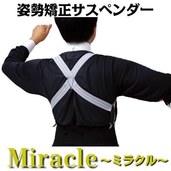 姿勢矯正サスペンダー ミラクル 全3色 特別価格 トリキン|dance-grace-nagano