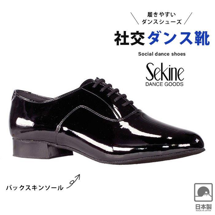 社交ダンスシューズ 男性 メンズ モダン 競技プロモデル セキネ 日本製 人気 おすすめ SK710 M710 danceshoes