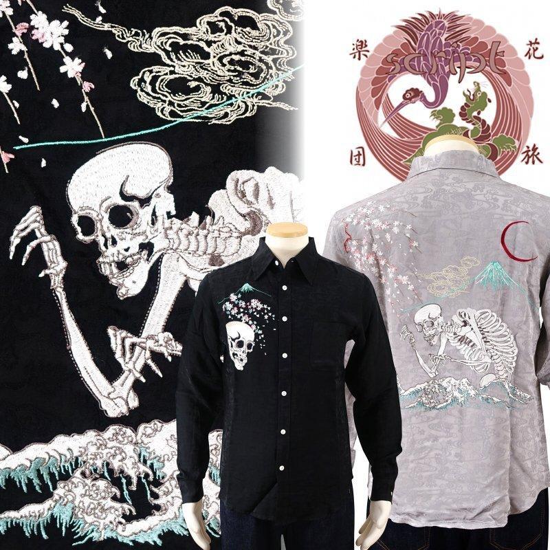 桜とがしゃ髑髏刺繍ジャガードシャツ  LS-001 花旅楽団 和柄|dandara