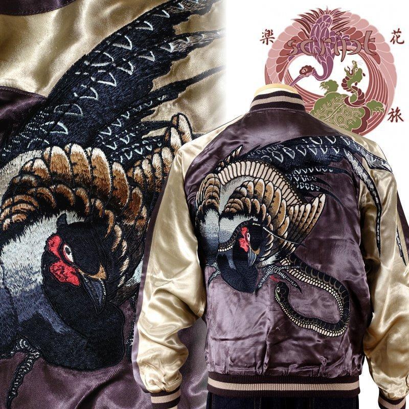 雉と蛇刺繍スカジャン 花旅楽団 SSJ-040 和柄|dandara
