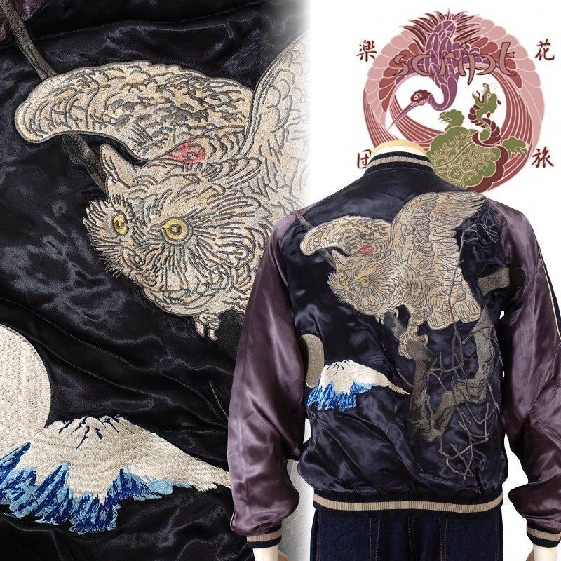 白木兎刺繍スカジャン 花旅楽団 SSJ-041 和柄|dandara