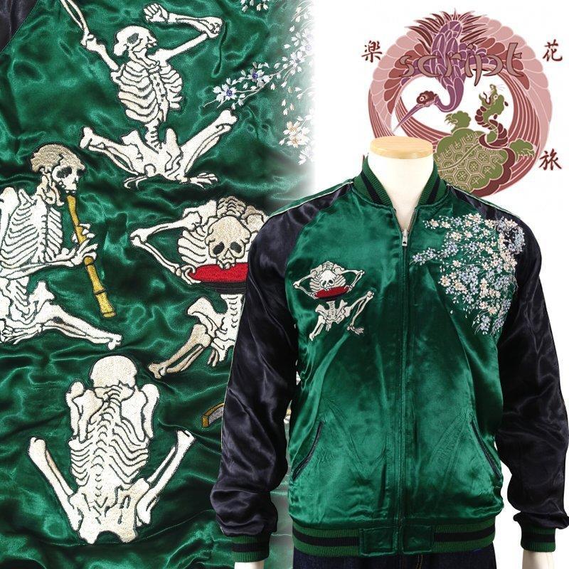 骸骨の宴刺繍スカジャン 花旅楽団 SSJ-525 和柄|dandara