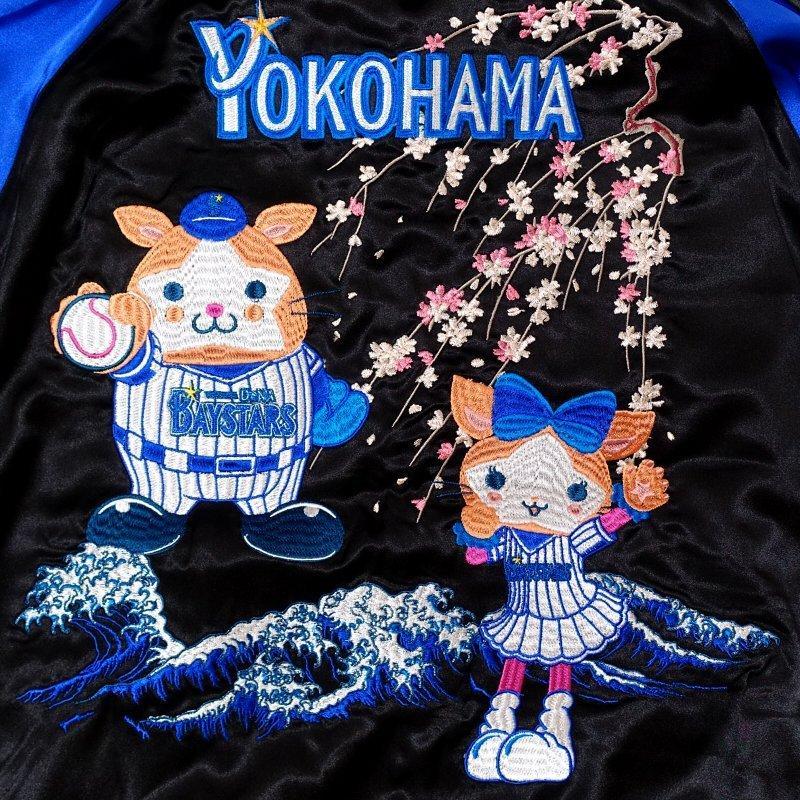 横浜DeNAベイスターズ刺繍スカジャン 横浜DeNAベイスターズ×SwitchPlanning YBSJ-001|dandara|06