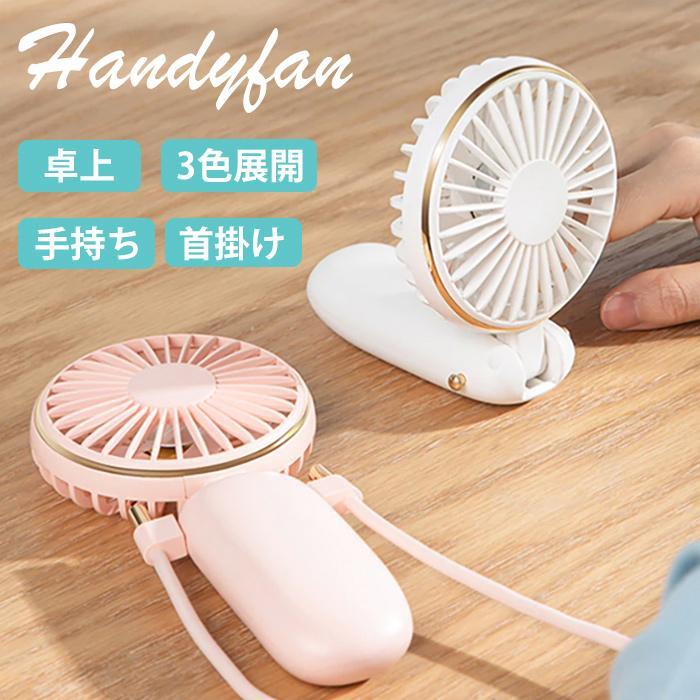 ハンディファン 首かけ ポータブル扇風機 静音 卓上扇風機 ポータブルミニファン ハンディーファン|dandsshop