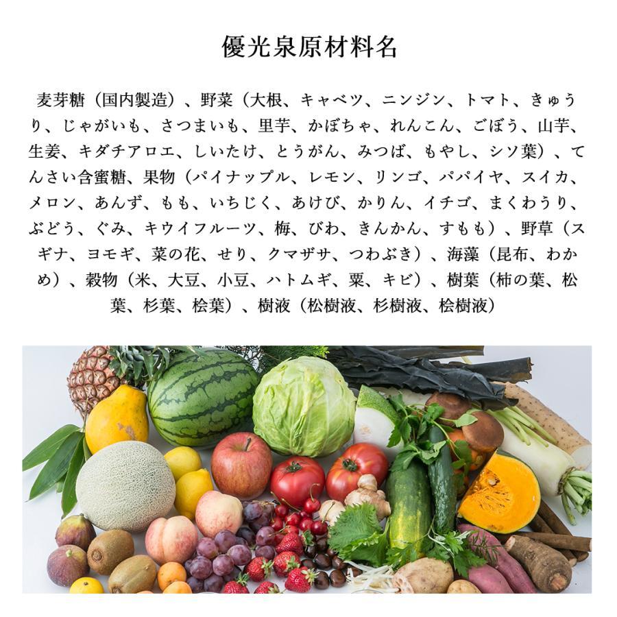 酵素ドリンク ダイエット ファスティング 優光泉プレミアム お試しサイズ 2本(180ml×2)|danjiki-dojo|03