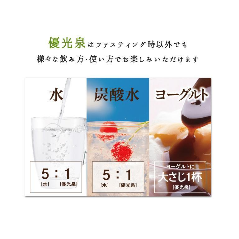 酵素ドリンク ダイエット ファスティング 優光泉プレミアム お試しサイズ 2本(180ml×2)|danjiki-dojo|04