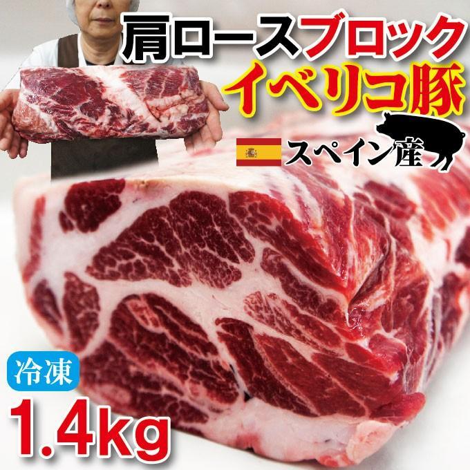 イベリコ豚ベジョータ匹敵1.4kg肩ロースブロック バーベキュー焼肉最適 dansyaku