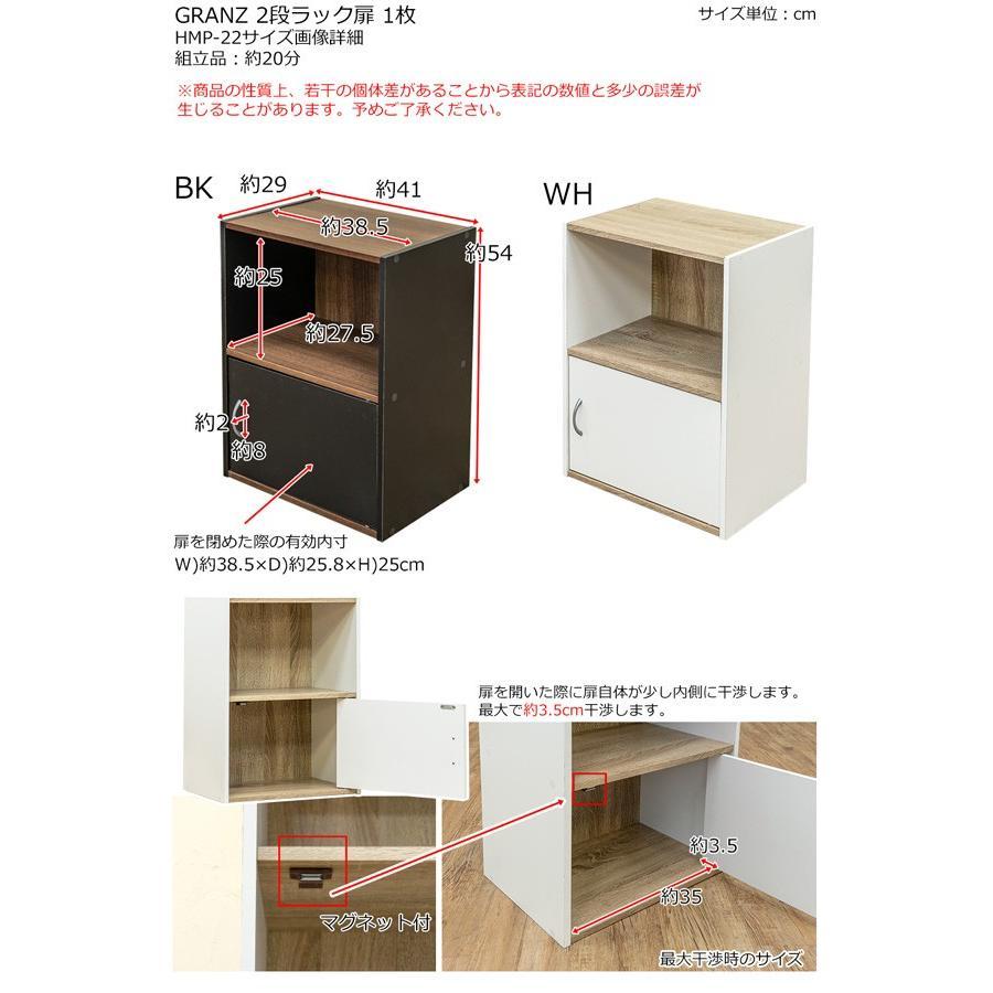 GRANZ 2段ラック 扉1枚(ホワイト) dapper-s-room 08