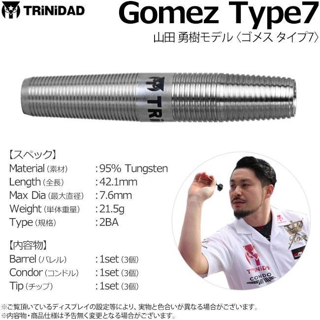 Gomez Type7 青 Plazma ブループラズマ処理モデル