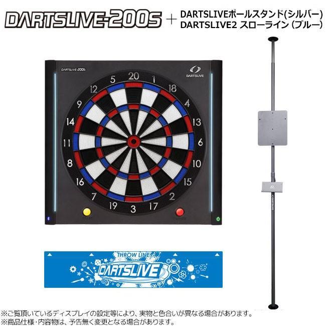【セット商品】DARTSLIVE-200S&ダーツライブ ポールスタンド シルバー&ダーツライブ2 スローライン ブルー セット