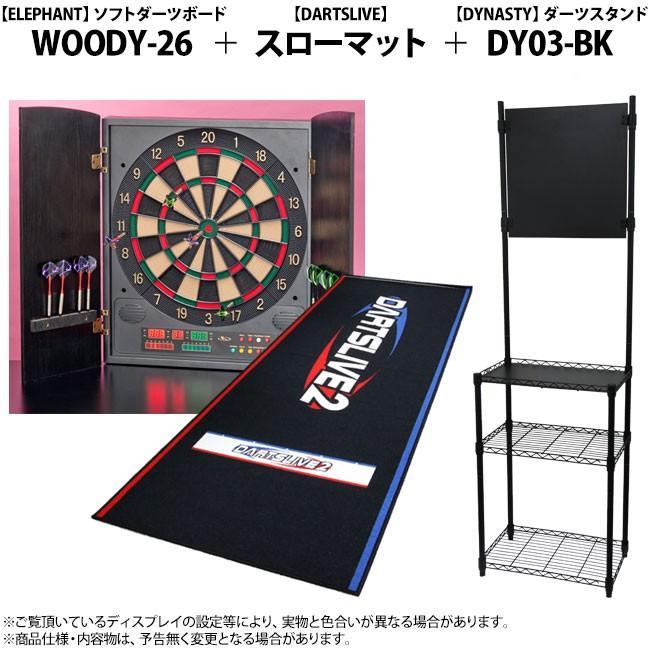 【セット商品】elephant ソフトダーツボード <WOODY-26>&DYNASTY ダーツボード DY03-BK&DARTSLIVEオリジナルスローマットセット