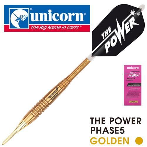 ダーツ バレル unicorn EVOLUTION OF THE POWER PHASE5 ゴールド