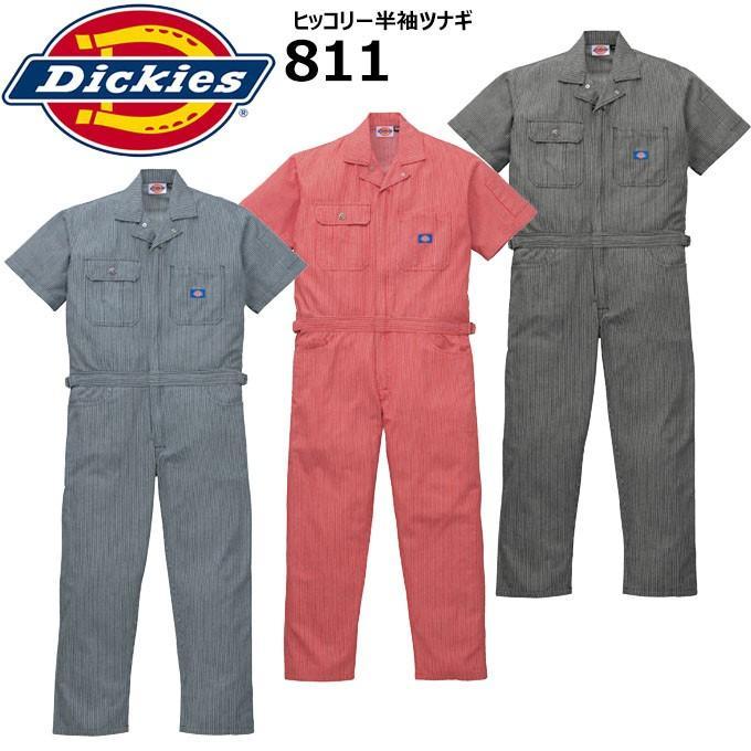 半袖つなぎ ディッキーズ Dickies 811 ヒッコリー カバーオール 作業服 作業着 ワークウェア 【刺繍無料】