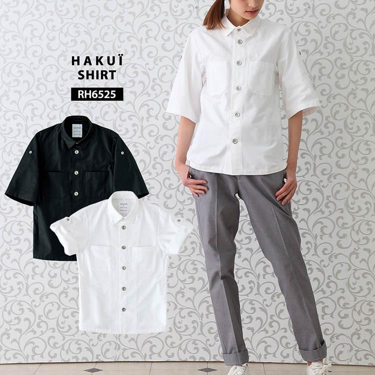 シャツ RH6525 HAKUI セブンユニフォーム コックシャツ 半袖 メンズ レディース ロールアップ カフェ 飲食店 厨房 制服 レストラン ユニフォーム
