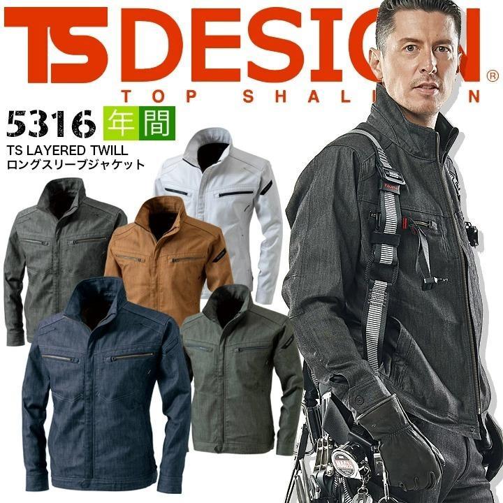 作業着 ジャケット TS-DESIGN 5314 TS レイヤードツイル 長袖 軽量 ストレッチ 形状安定 日本製 作業服 作業着 ブルゾン ジャンバー 藤和【4L-6L】